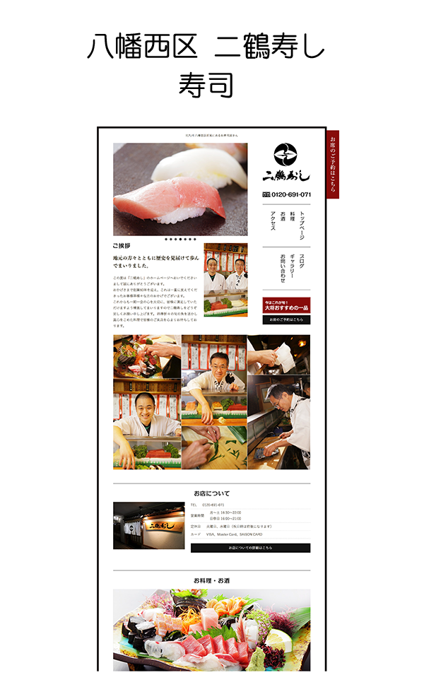 八幡西区 二鶴 寿司